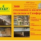 Кухонные столешницы Кедр со склада в Симферополе