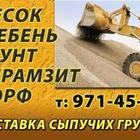 Песок, соль от гололёда и др в Серпухове и др : 97I-Ч5-ЧЧ