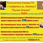 Самая доступная и низкая цена на ДСП и ХДФ в Крыму
