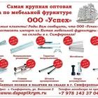 Самая крупная оптовая база мебельной фурнитуры в Симферополе
