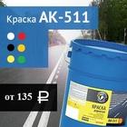 Краска для дорожной разметки АК-511