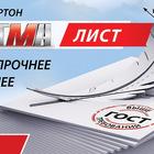 Гипсокартон ГКЛ «Магма-листы» 2500х1200х9,5 мм