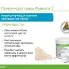 Продукт белковый специализированный Формула 3