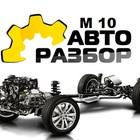 Авторазбор М 10, грузовые и легковые иномарки