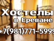 Хостелы Еревана, бронирование недорогих хостелов в Ереване Комфортное предложени
