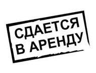 Сдам помещение свободного назначения Сдам помещение свободного назначения в Моск