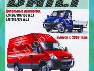 Книга, посвящённая марке Iveco daily, продаётся в Москве По городам можно увидет