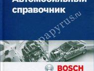 Продаётся книга - Автомобильный справочник (Bosch) Книга о главных принципах рем