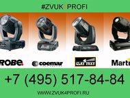 Аренда спецэффектов Компания zvuk4profi предоставляет полный спектр услуг по тех