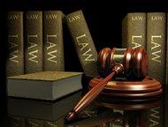 Дипломные, курсовые по юриспруденции, гарантия качества от автора Выполню для Ва
