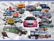 Подработка на личном авто (пассивный доход) Предлагаем размещение рекламы на ваш