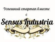 Требуются менеджеры по маркетингу удаленно Компании Sensus Industria требуются м
