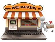 Создание интернет-магазина под ключ Мы не просто создаем интернет-магазин, а при