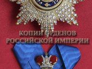 Продажа реплик орденов, медалей Царской России Магазин специализируется на изгот