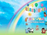 Продам армянскую азбуку-прописи Предлагаем Вашему вниманию армянскую азбуку с ру
