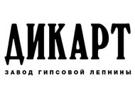 Дикарт Завод гипсовой лепнины Завод гипсовой лепнины Дикарт- собственное произво
