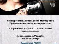 Международный театральный конкурс Уникальный Проект Академии  12. 02–14. 02  201