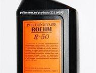 Фотополимер Roehm R-50 Фотополимер Roehm R-50 (от 750 руб ) в наличии в Москве!