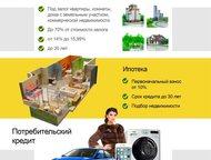 Перекредитование потребительских кредитов Объедините все Ваши потребительские кр