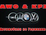 Автомобили из Германии Фирма Awo& kfz из Германии осуществляет продажу и доставк