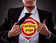 """Заказать создание landing page(лендинг пейдж) под ключ Компания """"Отдел интернет-"""