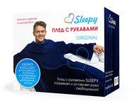 Одеяло-плед с рукавами Sleepy Original Плед одеяло с рукавами Sleepy Original  В