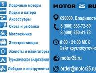 Добро пожаловать в интернет-магазин motor25 •Моторы •Лодки •Катера •Тренажеры •М