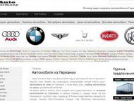 Автомобили из Германии Фирма AWO& KFZ из Германии осуществляет продажу и дос