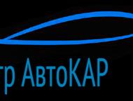 """Техцентр АвтоКАР (ремонт, диагностика, шиномонтаж, кузовной ,ходовой) Техцентр """""""