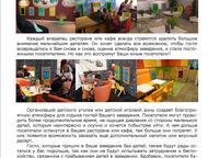 Детское игровое оборудование, аттракционы, игровые комплексы В соответствии со с