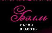 Услуги салона красоты Бэлль в Москве