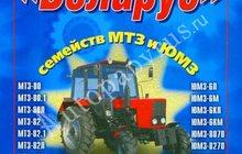 Трактор Беларус - продаётся книга в Москве