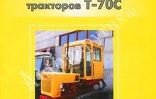 Книга по трактору Т-70C продаётся в столице