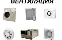 Вентиляторы, воздуховоды, решетки, лючки
