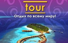 Элита Тур - отдых по всему миру