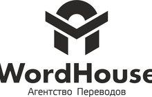 Услуги бюро-агентства переводов Word-House