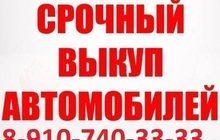 выкуп автомобилей в Курске
