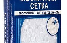 Сетка москитная на окна(1,5 м х 1,5 м)