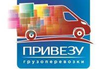 Грузоперевозки по Мурманску и области