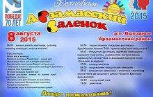 Фестиваль Арзамасский валенок 2015