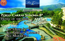 Porto Carras Sithonia 5* Chalkidiki-Sithonia | Hotel of The Day -50%