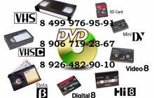 Перезапись с аудиокассеты, пластинки, фотопленки на CD/DVD, диска