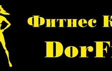 Массаж фитнес клуб ДорФит