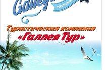 Туристическая компания ГаллеяТур