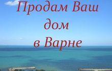 Продам вашу недвижимость в г, Варна