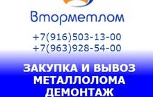Приём и вывоз металлолома в Рошале, демонтаж металлоконструкций