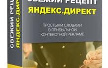 Мастер-класс по настройке Яндекс, Диррект