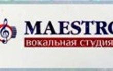 Уроки вокала по экспресс методу в вокальной студии ПЦ Маэстро (в Москве)