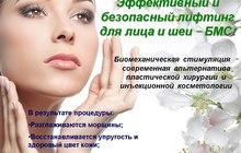 БМС массаж лица и тела
