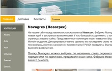 Керамическая плитка Novogres